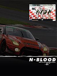 N-BLOOD Vol.91