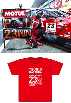 イベント参加者限定のオリジナル23勝記念Tシャツ
